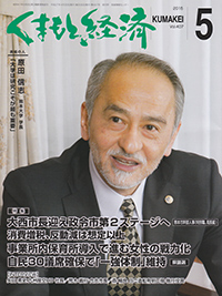 くまもと経済5月