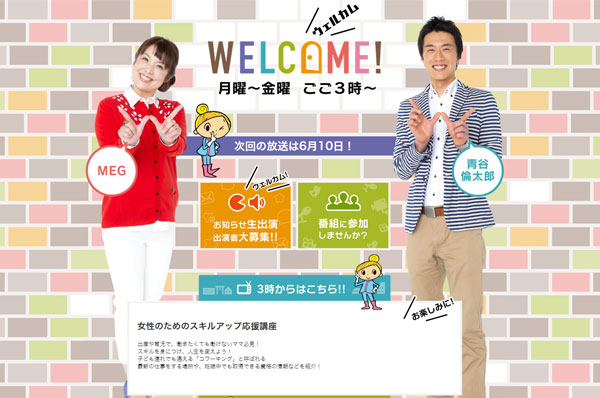 Welcome!放送