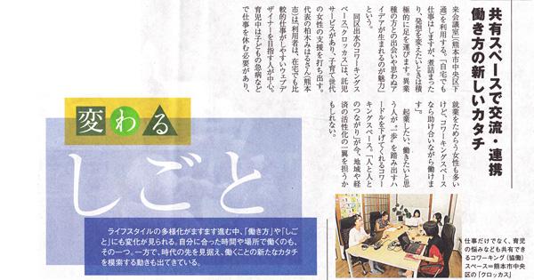 熊本日日新聞「変わる2015」にクロッカスコワーキングスペースが紹介されました。