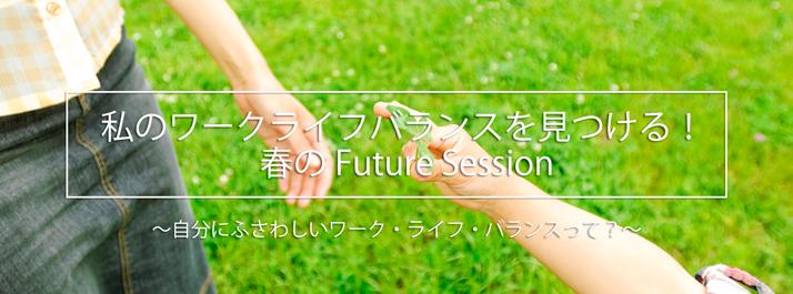 私のワーク・ライフ・バランスを見つける! 春の Future Session