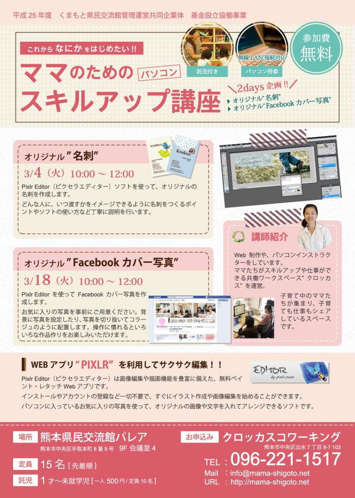 ママのためのパソコンスキルアップ講座開催