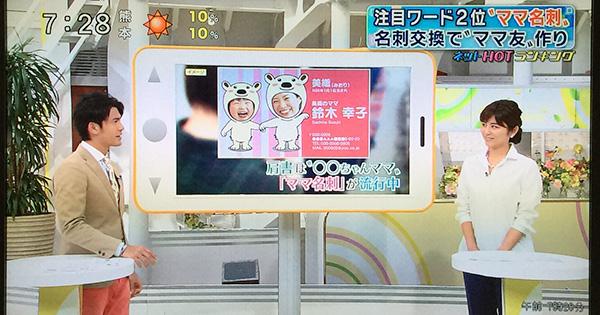 ママ名刺テレビ朝日