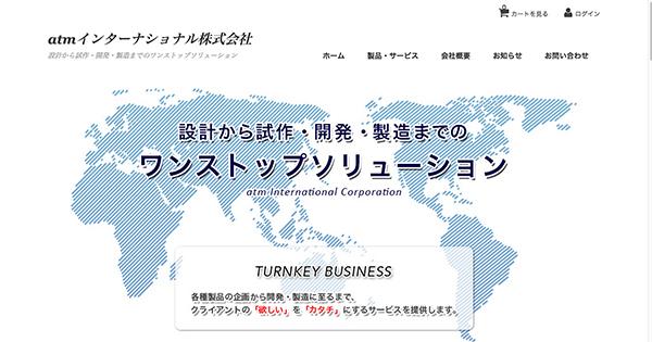 IT系グローバル企業のホームページ制作実績