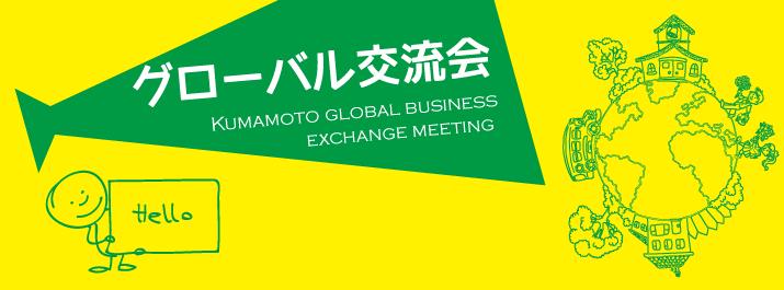 グローバルビジネス交流会