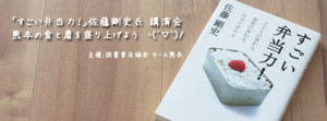 「美就活」応援セミナー in熊本にパネリストとして登壇します。