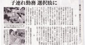変わるワークスタイル(子連れ勤務 選択肢に)というテーマで西日本新聞に掲載されました。