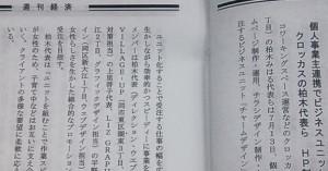チャームデザインがくまもと経済(9月)に掲載されました。