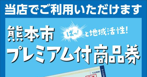 熊本市プレミアム付商品券を利用できます。