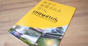 新しい熊本市創業支援事業計画のパンフレットが届きました!