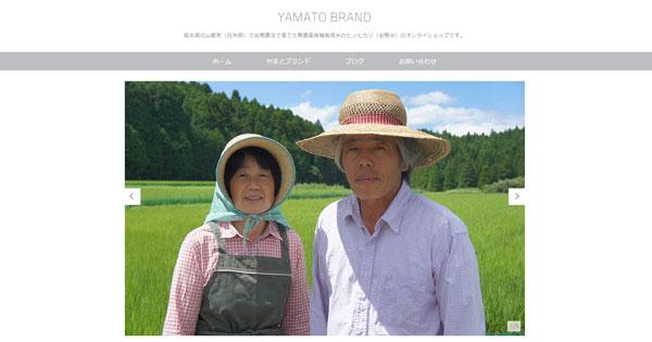 合鴨農法で完全無農薬有機栽培米の販売サイト制作実績